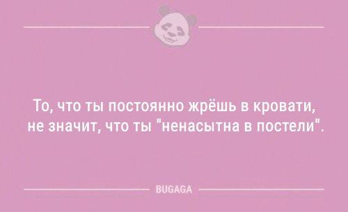 Подборка свежих анекдотов - 103