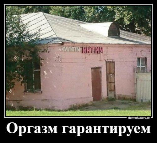Очередная подборка новых демотиваторов - 29