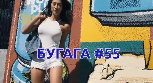 БУГАГА #55. Подборка прикольных видосов
