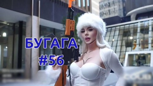 Бугага #56. Подборка видео-приколов