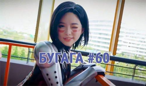 БУГАГА #60. Подборка видео-приколов и кубов