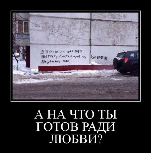 Демотиваторов пост (13 фото)