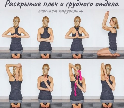 Необходимые упражнения для спины (9 фото)