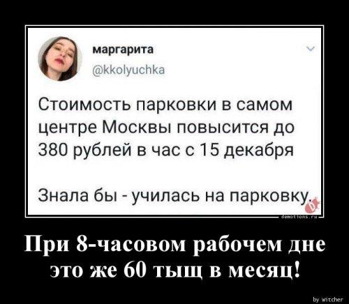 Очередная подборка новых демотиваторов - 89