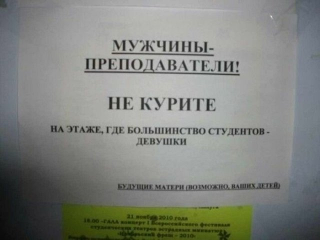 Чисто русский юмор в объявлениях (16 фото)