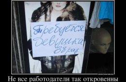 Демотиваторов пост (17 фото)