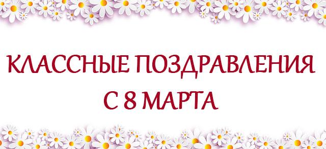 Поздравления с 8 марта (23 шт.)