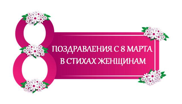 Поздравления с 8 марта в стихах женщинам