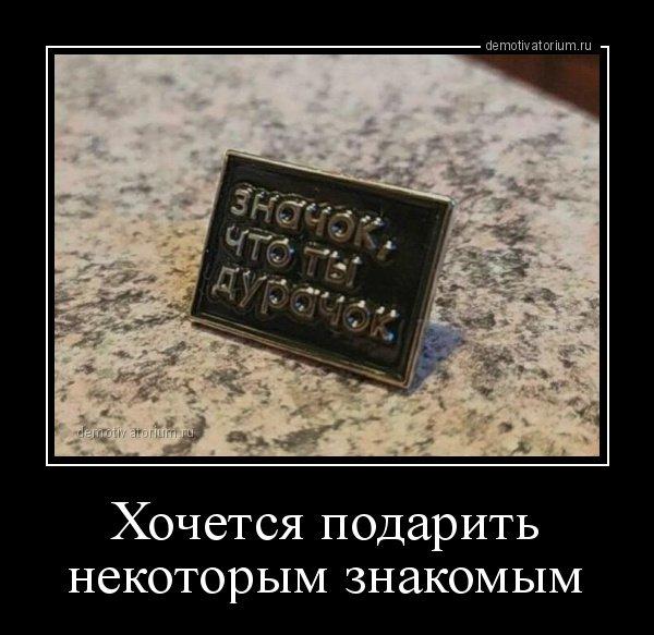 Свежих демотиваторов пост (25 фото)