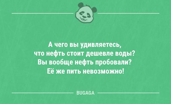https://bugaga.ru/uploads/posts/2020-04/1587623866_aneki.jpg