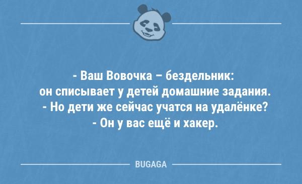 https://bugaga.ru/uploads/posts/2020-05/1588833939_aneki.jpg