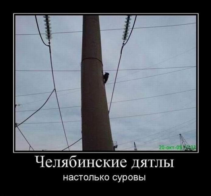 разобрались, демотиваторы на тему челябинск советском
