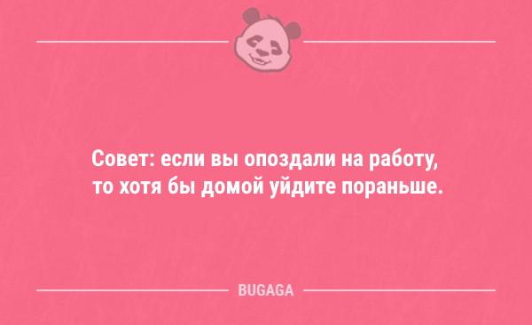 Подборка свежих анекдотов - 3506