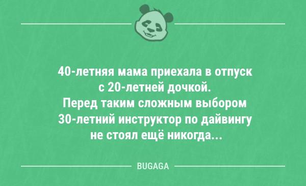 Подборка свежих анекдотов - 4159