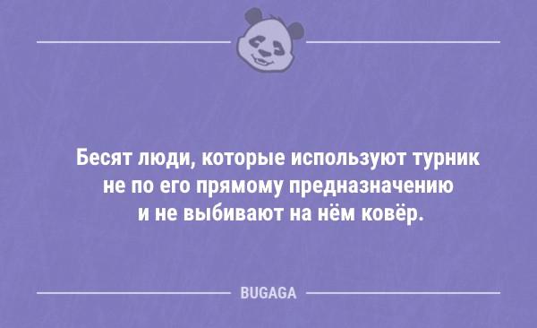 Подборка свежих анекдотов - 4490