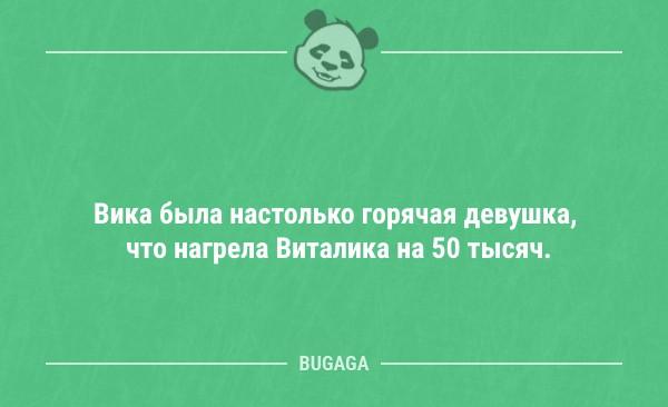 Смешные анекдоты на Бугаге (20 шт)