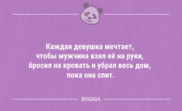 Подборка свежих анекдотов - 5245