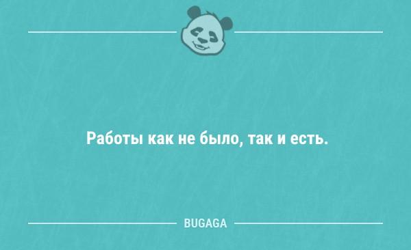 Подборка свежих анекдотов - 5348
