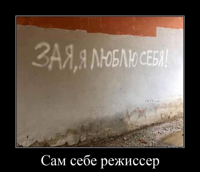Очередная подборка новых демотиваторов - 3085