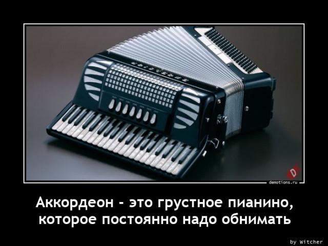 Очередная подборка новых демотиваторов - 3122