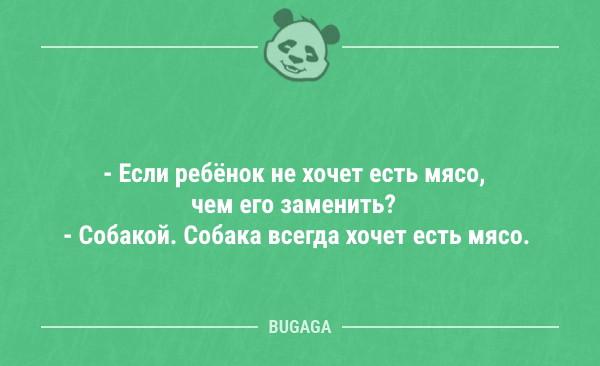 Свежие анекдоты на Бугаге (9 шт)