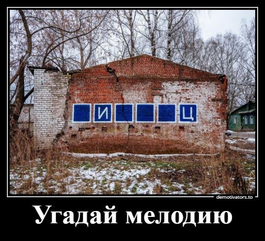 Демотиваторов пост (12 фото)