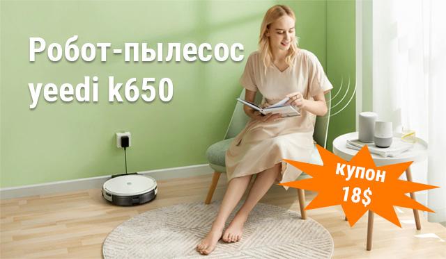 Классный робот-пылесос yeedi k650 со скидкой 1400 рублей!