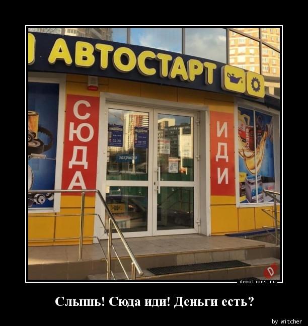Демотиваторы-приколы. ФОТО