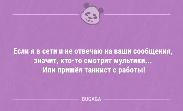 Подборка свежих анекдотов - 6532