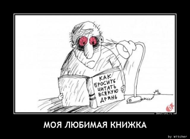 Демотиваторы для хорошего настроения. ФОТО