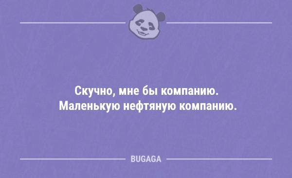 Подборка свежих анекдотов - 6539