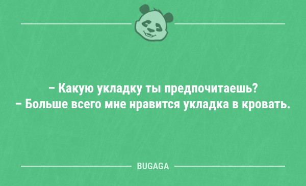 Подборка свежих анекдотов - 6544