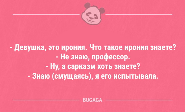 Подборка свежих анекдотов - 6545
