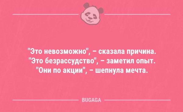 Подборка свежих анекдотов - 6554