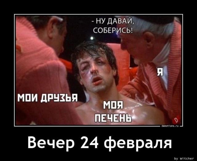 Очередная подборка новых демотиваторов - 3216