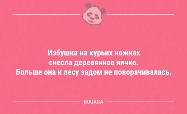 Подборка свежих анекдотов - 6611