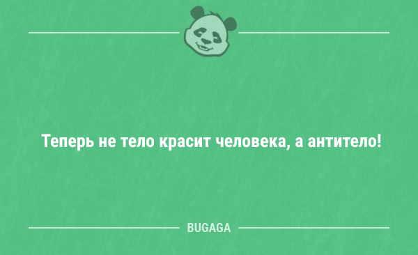 Подборка свежих анекдотов - 6673