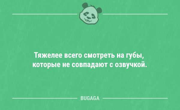 Подборка свежих анекдотов - 6703