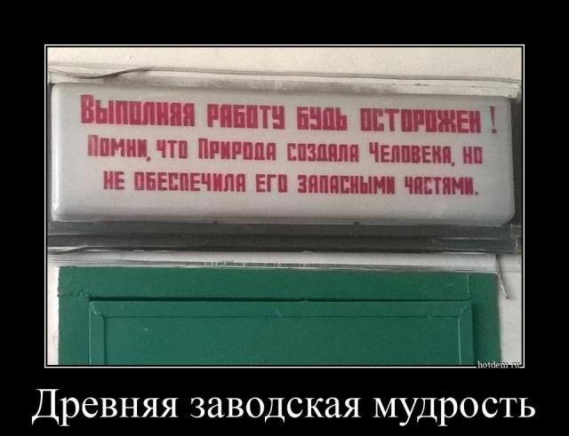 Очередная подборка новых демотиваторов - 3259