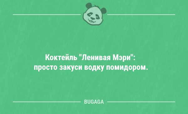 Подборка свежих анекдотов - 6761
