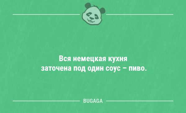 Подборка свежих анекдотов - 6791
