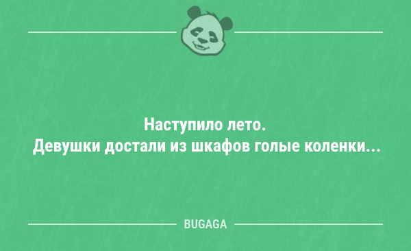Подборка свежих анекдотов - 6793