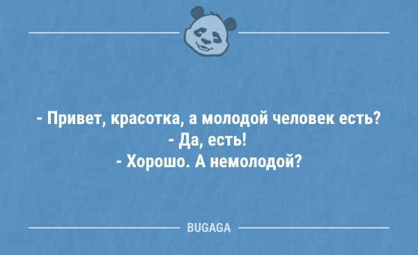 Подборка свежих анекдотов - 6797