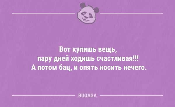 Подборка свежих анекдотов - 6798