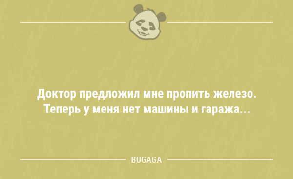 Подборка свежих анекдотов - 6799