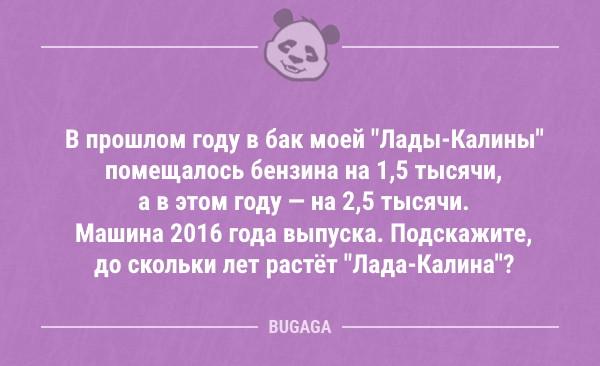 Подборка свежих анекдотов - 6840