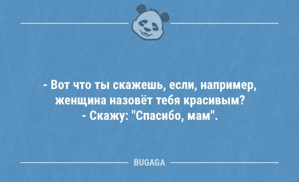 Подборка свежих анекдотов - 6842
