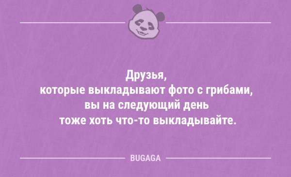 Подборка свежих анекдотов - 6844