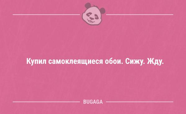 Подборка свежих анекдотов - 6861