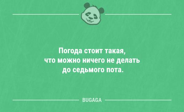 Подборка свежих анекдотов - 6857